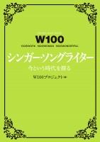 W100SSWcover1.jpg